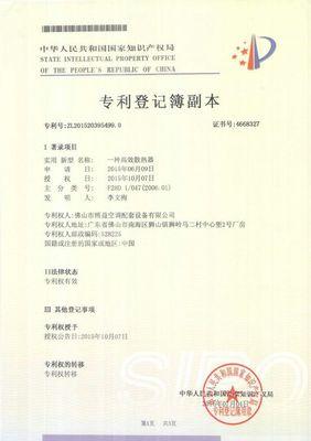 高效散热器专利