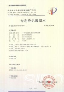 【专利证书】一种可控温热能交换冷凝装置