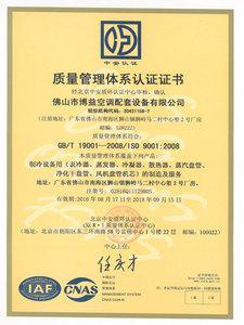 ISO 9001-2008质量管理体系认证证书