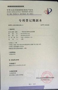 【专利证书】一种防盗空调外机放置箱