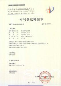 【专利证书】强制循环蒸发器