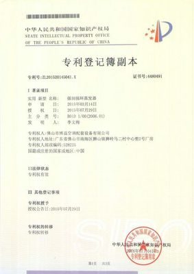 强制循环蒸发器专利