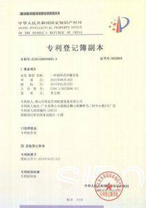 【专利证书】一种循环式冷凝设备
