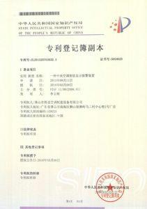 【专利证书】一种中央空调智能显示预警装置