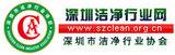 深圳市洁净行业协会