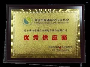 深圳市暖通净化行业协会优秀供应商